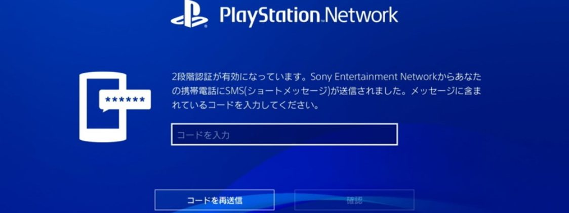 Verificación en 2 pasos de Sony PlayStation