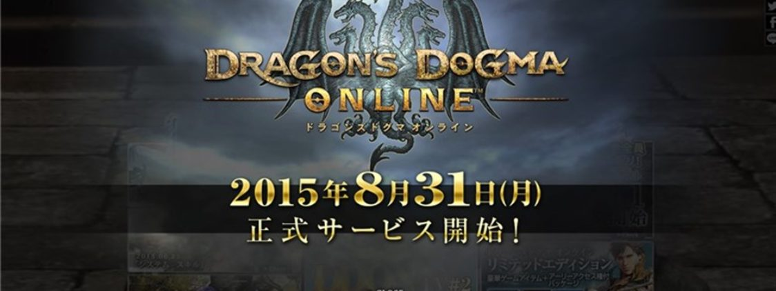 Dragons Dogma ONLINE 2015