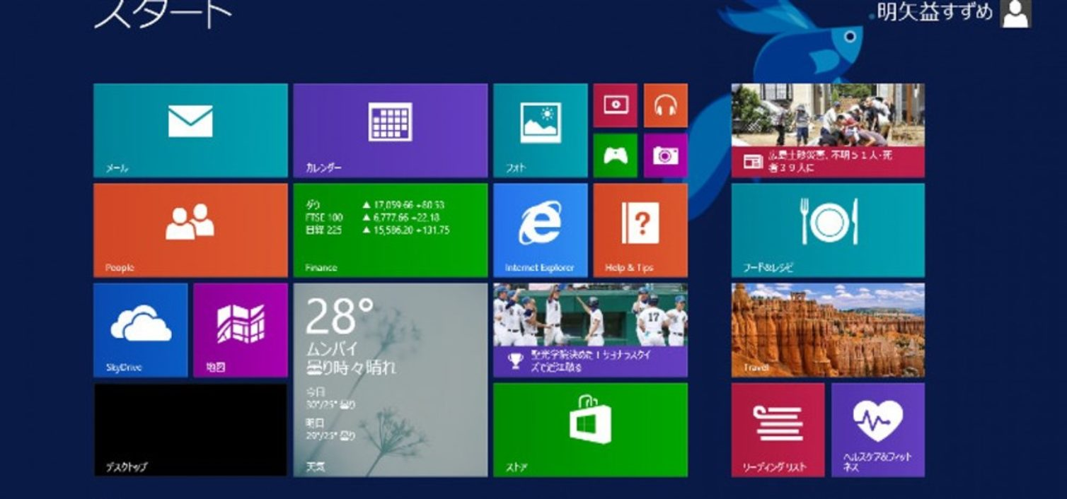 100 palabras para no perderse en Windows Japonés