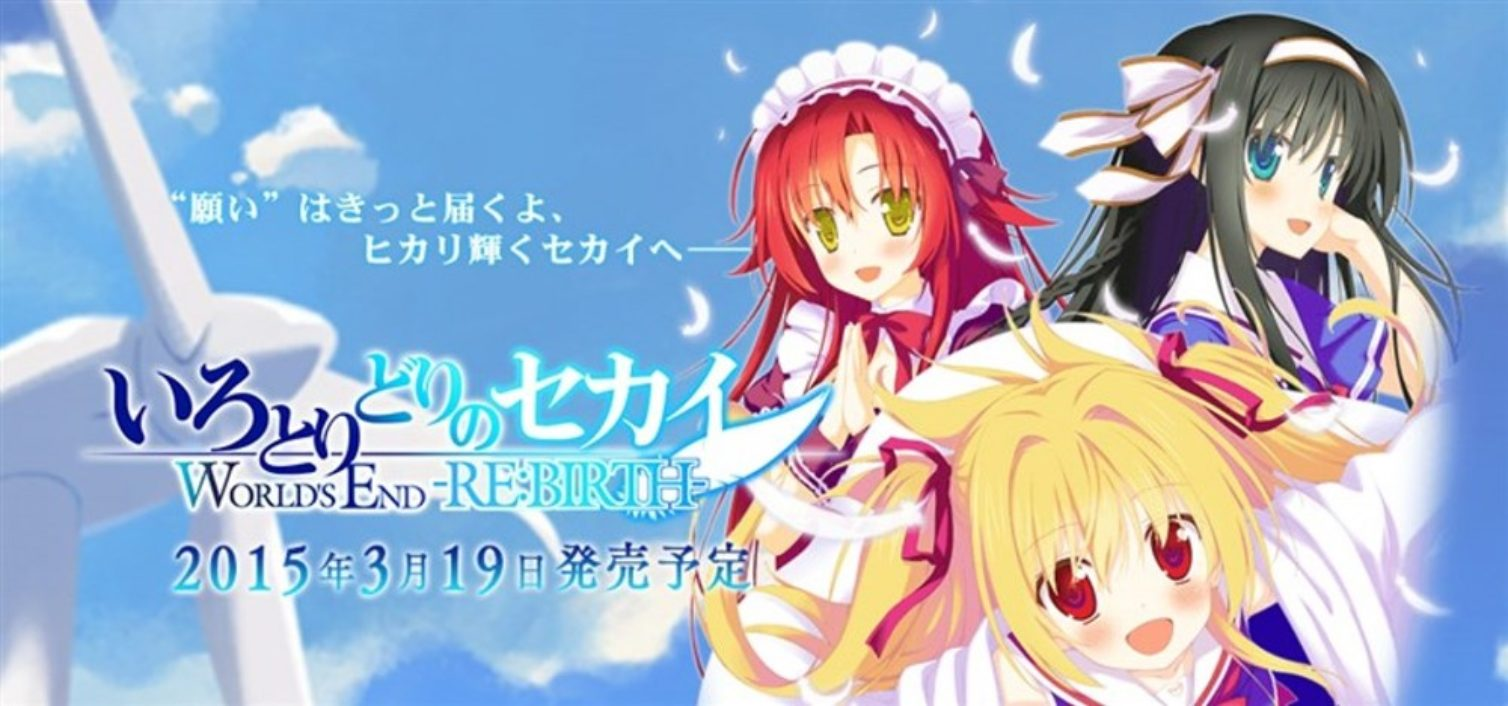 Irotoridori no Sekai WORLD'S END -RE:BIRTH-
