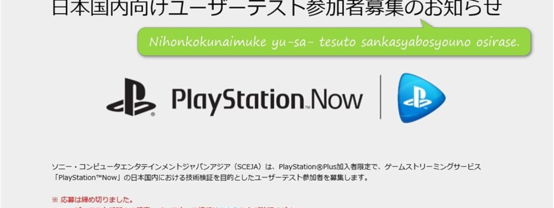 Beta cerrada PlayStation Now Japón