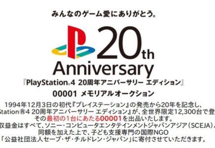 Adjudicada PS4 20 aniversario nº1 por 15,135 millones de yenes