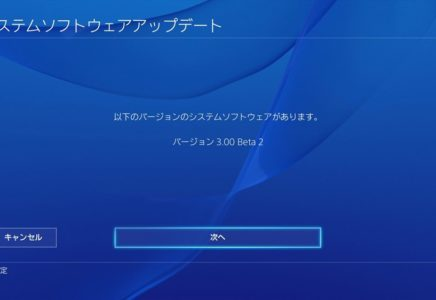 PS4 actualización 3.00 (FW) beta 2